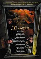 Хэллоуин (сборник)
