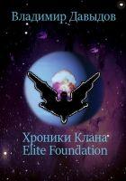 Книга Хроники Клана Elite Foundation - Автор Давыдов Владимир Николаевич