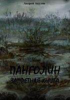 Акулов Андрей  - Панголин. Запретная книга(СИ)