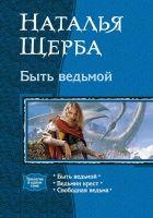 Быть ведьмой (Трилогия)