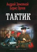 Земляной Андрей Борисович - Тактик