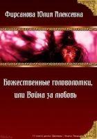 Божественные головоломки, или Война за любовь (СИ)
