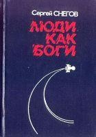 Люди как боги (Художник Ю. Чигирев)