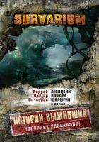 Истории Выживших (сборник)
