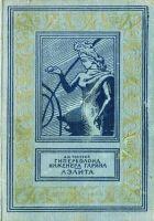 Гиперболоид инженера Гарина. Аэлита(изд.1959)