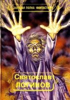 Многорукий бог далайна (Иллюстрации А. Морозова)