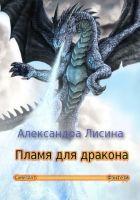Пламя для дракона