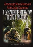 В царствование императора Николая Павловича. Том п