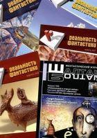 Синельников (сборник рассказов)