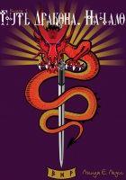 Путь Дракона. Начало (СИ)