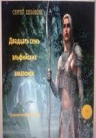 Двадцать семь эльфийских амазонок