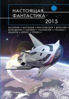 Настоящая фантастика – 2015 (сборник)
