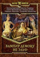 Баштовая Ксения  - Вампир демону не эльф