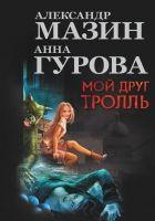 Мой друг тролль (сборник)