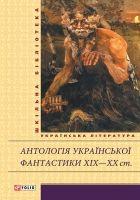 Антологія української фантастики XIX—ХХст.