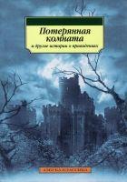 Потерянная комната и другие истории о привидениях