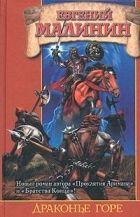 Книга Драконье горе - Автор Малинин Евгений