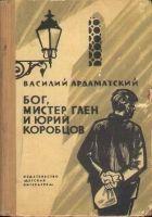 Бог, мистер Глен и Юрий Коробцов