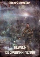 Heaven: Сборщики пепла