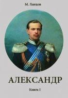 Александр. Книга I