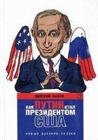 Как Путин стал президентом США: новые русские сказ