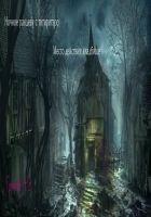 Ночное рандеву с тиритэро. Место действия: кладбищ