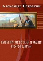 Империя: Мир Стали и Магии. Апостол Мортис