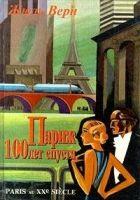 Париж 100 лет спустя (Париж в XX веке)