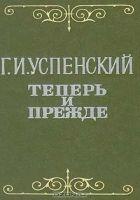 Письма из Сербии