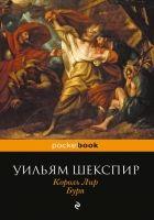 Шекспир Уильям  - Король Лир. Буря (сборник)
