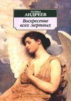 Воскресение всех мертвых