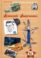 Приятельское письмо Ленину от Аркадия Аверченко