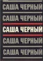 Саша Черный. Собрание сочинений в 5 томах. Т.3