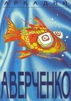 Петербургский бред