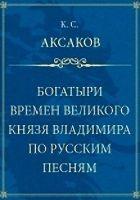 Богатыри времен великого князя Владимира по русски
