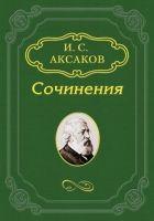 По поводу «Окраин» Ю.Ф.Самарина