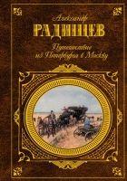 Путешествие из Петербурга в Москву (сборник)