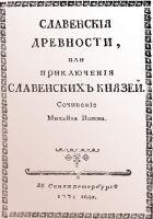 Cлавенские древности, или приключения славенских к