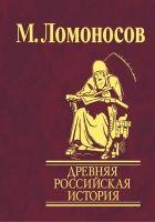 Древняя Российская история от начала княжения Рури