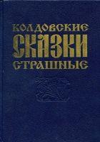 О поверьях, суевериях и предрассудках русского нар