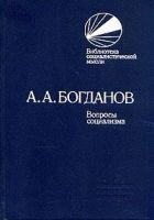 Богданов Александр Александрович - Вопросы социализма (сборник)