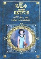 Необыкновенные истории из жизни города Колоколамск