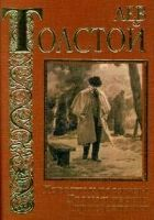 Книга Третья русская книга для чтения - Автор Толстой Лев Николаевич