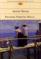 Книга Первый любовник - Автор Чехов Антон Павлович