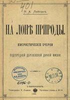 Книга На лоне природы - Автор Лейкин Николай Александрович