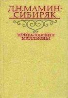 Книга Приваловские миллионы - Автор Мамин-Сибиряк Дмитрий Наркисович