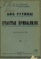 Книга Счастье привалило - Автор Лейкин Николай Александрович
