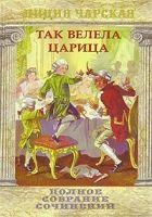 Книга Юркин хуторок - Автор Чарская Лидия Алексеевна