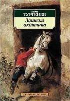Книга Лебедянь - Автор Тургенев Иван Сергеевич