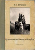 Книга Путешествие из Москвы в Петербург - Автор Пушкин Александр Сергеевич